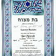 Bat Mitzvah Document
